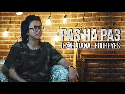 Раз на Раз с Eldana Foureyes (Эльдана Сатыбалдиева) | Yuframe/Отношение к Деньгам/Идеальный Мужчина