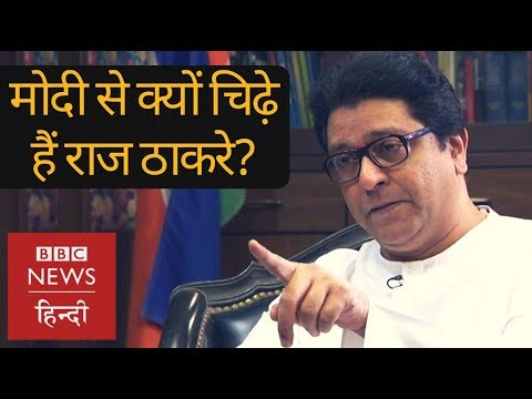 Why Raj Thackeray