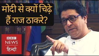 Why Raj Thackeray is furious with Narendra Modi and favouring Rahul Gandhi (BBC Hindi)