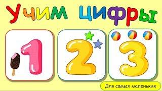 Мультик для малышей - УЧИМ ЦИФРЫ, развивающий мультфильм для детей от 12 до 36 месяцев.
