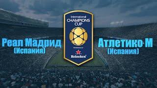 Реал Мадрид Испания Атлетико Мадрид Испания МКЧ 19 14 матч