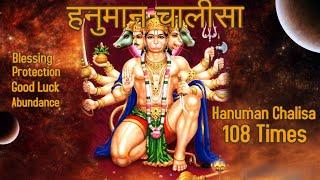 Hanuman Chalisa | हनुमान चालीसा | Good Luck
