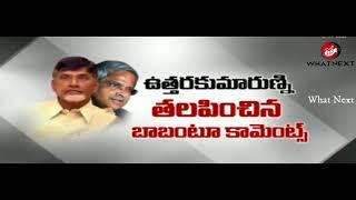 బీజేపీ తో టీడీపీ కటీఫ్ డ్రామా ఎలా వుందో చుడండి By || What Next || Politics