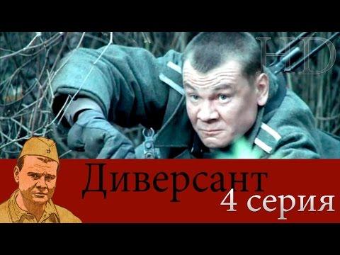 Диверсант сериал википедия
