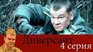 Диверсант 4 эпизод HD