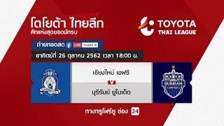 Toyota thai league 26/10/2019 เชียงใหม่ เอฟซี พบ บุรีรัรมย์ ยูไนเต็ด