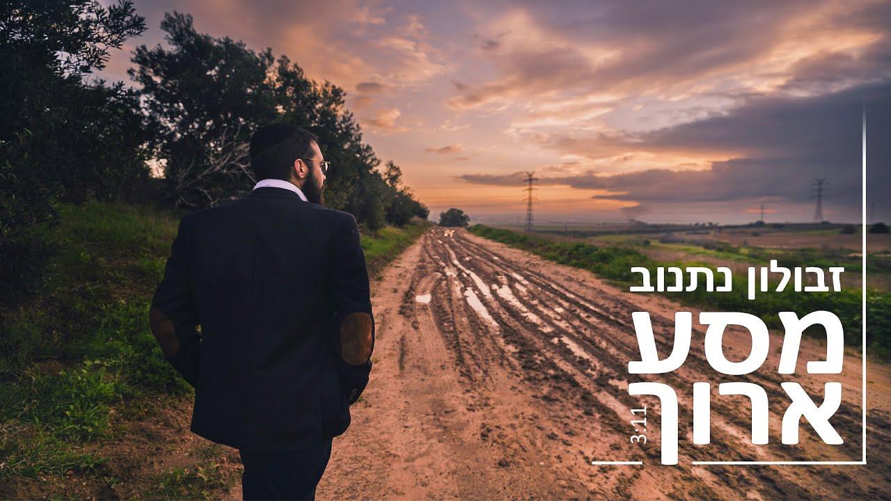 זבולון נתנוב - מסע ארוך | Zvulun Natanov - Masah aroch