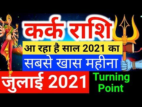 Kark Rashi July 2021 || कर्क राशि जुलाई 2021
