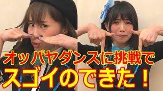 日本のアイドル「東京クリアーズ」がTWICEのオッパヤダンスに初挑戦! ...
