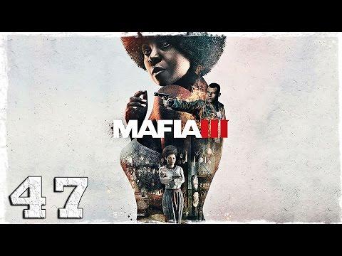 Смотреть прохождение игры Mafia 3. #47: Французский квартал. (2/2)