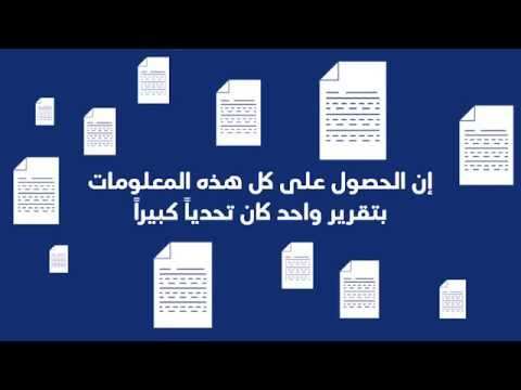 Al Etihad Credit Bureau (Arabic)