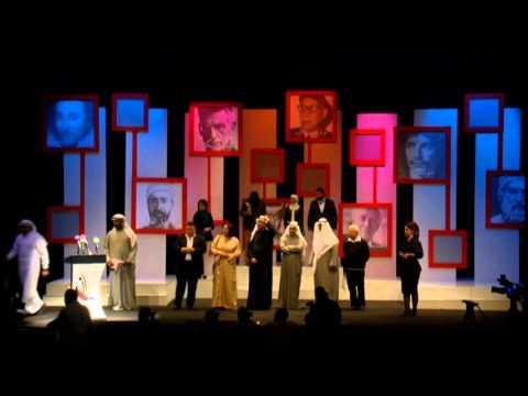 حفل ختام مهرجان الكويت المسرحي الرابع عشر 20 ديسمبر 2013