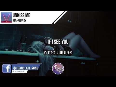แปลเพลง Unkiss Me - Maroon 5
