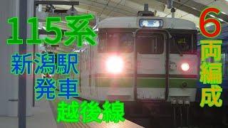 115系越後線158M柏崎行き新潟駅発車
