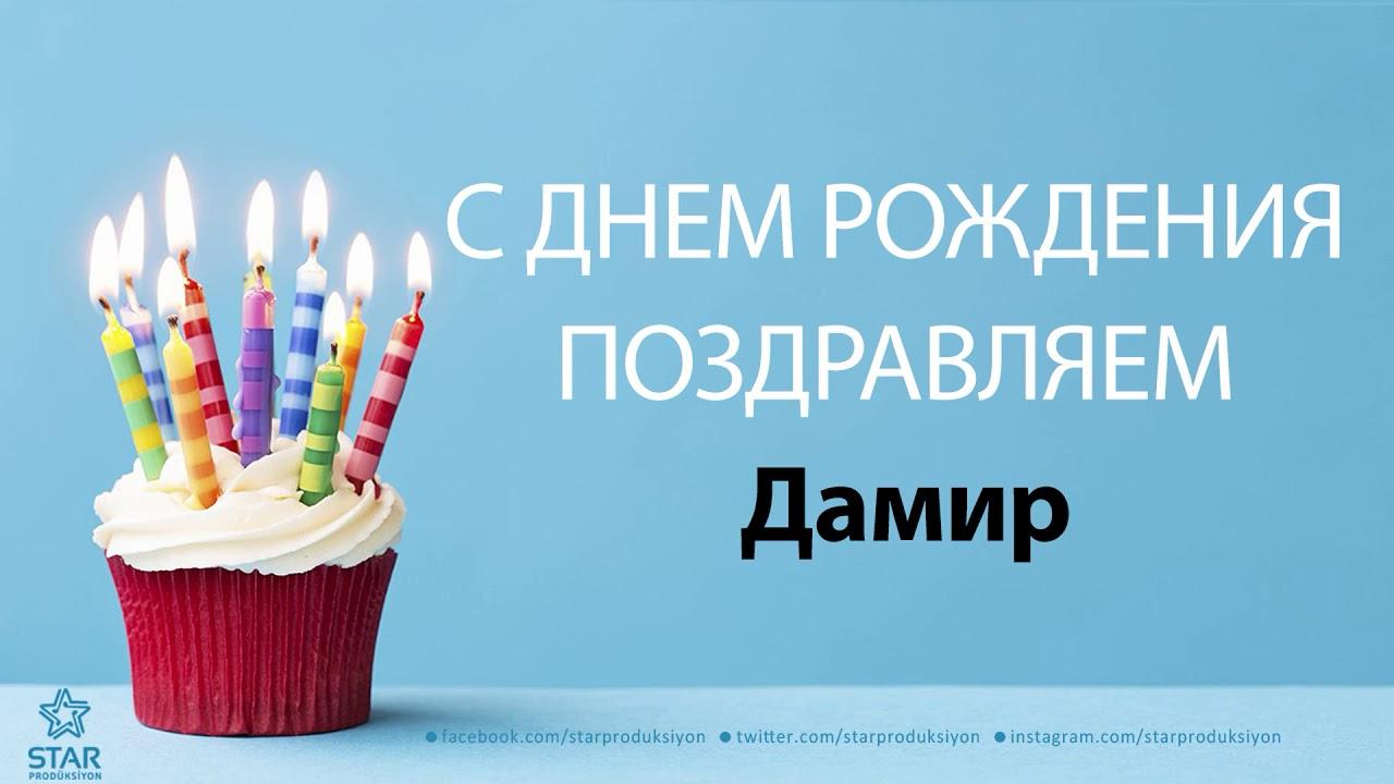 волшебная страна, поздравления с днем рождения дамира открытка вор ему неприятны