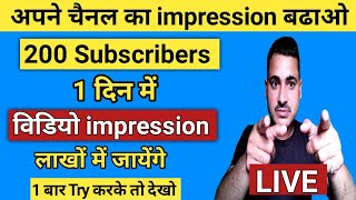अपने YouTube channel का impression कैसे बढायें | How to gain more subscribers | increase impression
