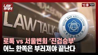 로톡 vs 서울변회 '진검승부'... 어느 한쪽은 부러…