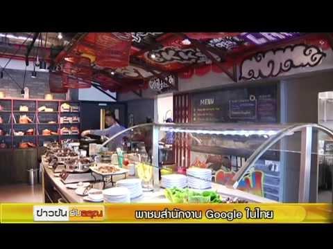 ว้าว! พาชมสำนักงาน Google ในไทย [ข่าวข้นไอที] เทป76