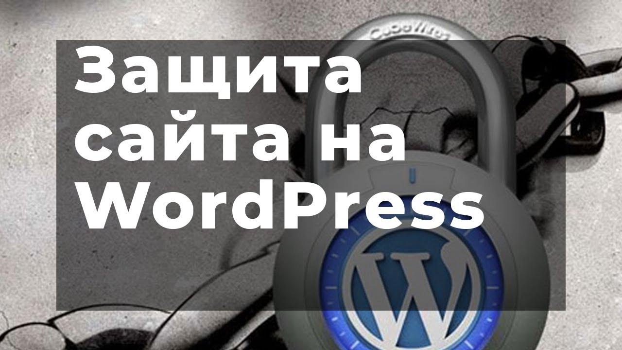 Защита сайта wordpress, правильная настройка All In One WP Security