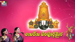 Anurenu  by Priya Sisters | POPULAR ANNAMAYYA SONGS