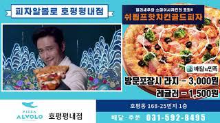 638_호평동피자_피자알볼로호평_호평동맛집_호평평내배달…