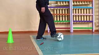 Футбол. ОБУЧЕНИЕ. Передачи мяча на месте. Комплекс№1.