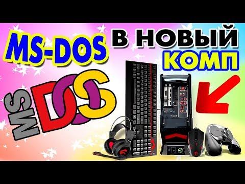 Установка MS-DOS на современный компьютер