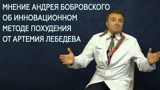 """Дизайнер Лебедев - диетолог? Диетолог Андрей Бобровский про инновационный метод """"Не ЖРАТЬ!"""""""