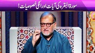 Seerat e Insaniyat With Orya Maqbool | 24 May 2018 | Neo News