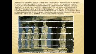золотой век афин презентация