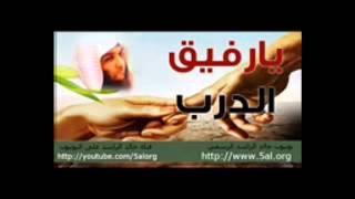 vuclip يارفيق االدرب الشيخ خلد الرشد