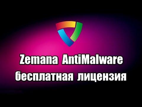 Zemana AntiMalware Premium бесплатная лицензия