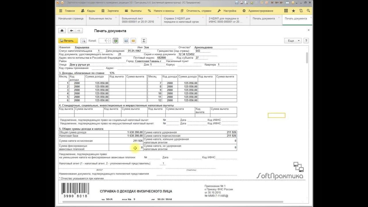 Что проверять в 2-ндфл изменения стандартных налоговых вычетов ндфл с 01.01.2017г