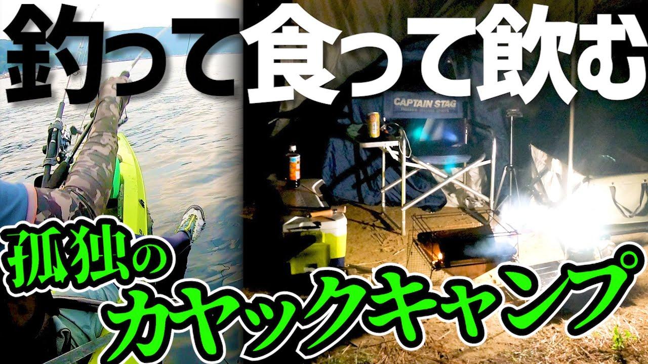 カヤックフィッシング&ソロキャンプ 自分で釣った獲物をつまみにグビグビ飲む動画【カヤックキャンプ  01】