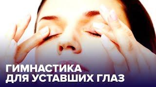 ГИМНАСТИКА для глаз Упражнения которые помогут СОХРАНИТЬ зрение