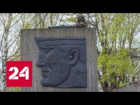 Полиция не наказала солдата НАТО, залезшего на памятник павшим в боях с фашистами - Россия 24
