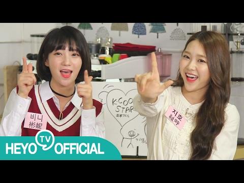 [해요TV] K-Cook Star - 오마이걸 30분 하이라이트