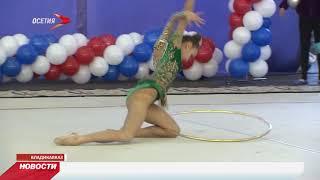 Во Владикавказе стартовал турнир по художественной гимнастике «Ступень к Олимпу»
