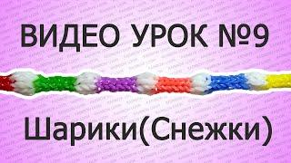 Браслет из резинок Шарики(Снежки) на станке как плести Видео урок №9 Rainbow Loom Tutorial №9