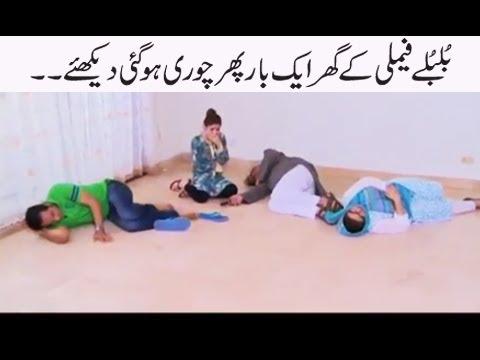 Bulbulay Family Kay Ghar Aik Baar Phir chori Hogaye Dekhiye..