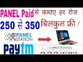 The Panel Station Apps Earn PAYTM ₹250 to ₹300 Par Day रोज| Bast Apps 2017| [Get Unlimited Paytm]