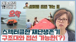 목숨걸고 하는 해양 경찰 조난 구조 [예능맛집X곱빼기/…