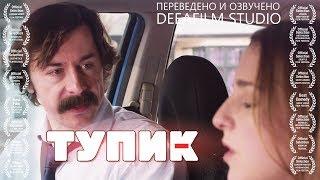 Короткометражка «ТУПИК» | Озвучка DeeaFilm