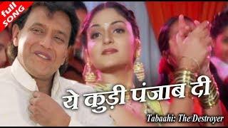 एक कूड़ी पंजाब दी बल्ले बल्ले (Ek Kudi Punjab Di)- HD वीडियो सोग - मिथुन चक्रवर्ती