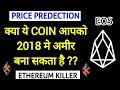EOS - Ethereum killer | will it make you rich ? 🤔