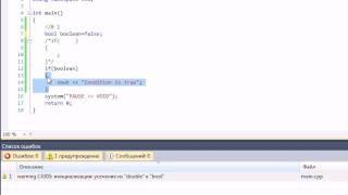 Обучение C++ Урок 5. if-else-ветвления.
