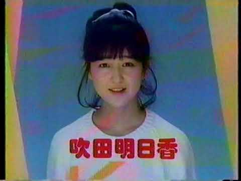 1984 花井その子さん 吹田明日香さん ビドークール 武田薬品 目薬 CM JAPAN