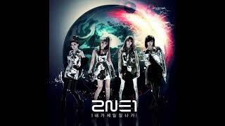 2NE1 - ' I AM THE BEST ( Japanese Version ) ' Acapella Version
