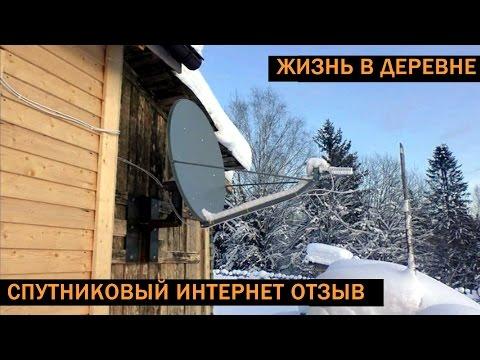 Интернет в деревне в частный дом без сотовой связи (2-х сторонний спутниковый интернет - отзыв)