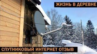 Интернет в деревне в частный дом без сотовой связи (2-х сторонний спутниковый интернет - отзыв)(, 2016-01-13T14:22:39.000Z)